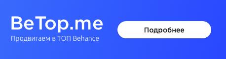 "<a href=""https://betop.me/?utm_source=prodesign&utm_medium=banner&utm_campaign=kak_skrit_project_na_behance"">betop.me</a>"